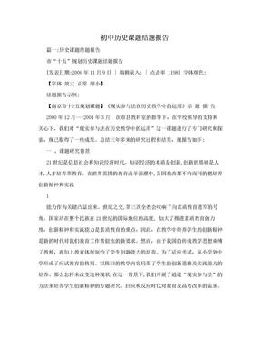 初中历史课题结题报告.doc