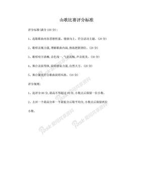 山歌比赛评分标准.doc