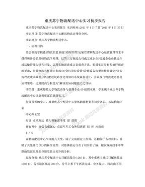 重庆苏宁物流配送中心实习初步报告.doc