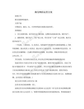 淘宝网店运营方案.doc