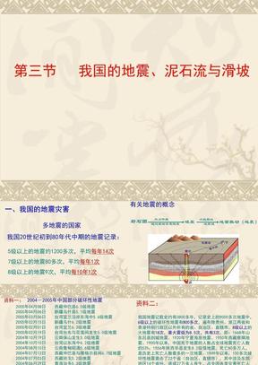 23湘教版选修5 第二章 第三节 我国的地震、泥石流与滑坡(课件).ppt