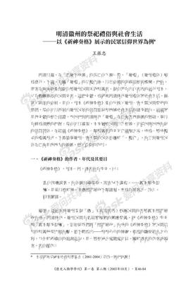 明清徽州祭祀礼俗与社会生活.pdf