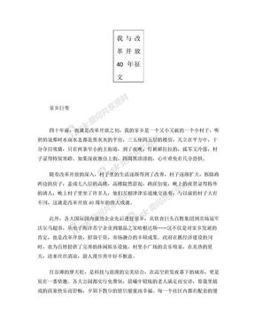 改革开放40周年征文.doc