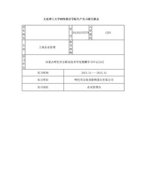 13大连理工大学网络教育学院生产实习报告报表(工商管理).doc