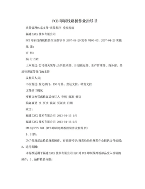 PCB印刷线路板作业指导书.doc