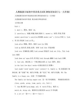 人教版新目标初中英语重点词汇和短语知识(七--九年级).doc