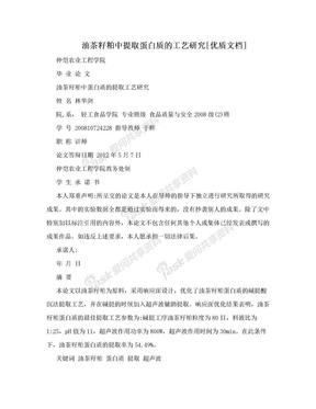 油茶籽粕中提取蛋白质的工艺研究[优质文档].doc