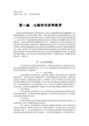 高等教育心理学(伍新春1998高等教育出版社).doc