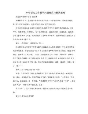 小学语文习作教学问题研究与解决策略.doc