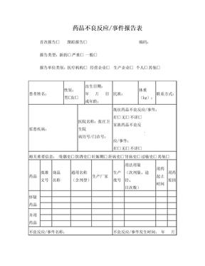 新版药品不良反应事件报告表.doc