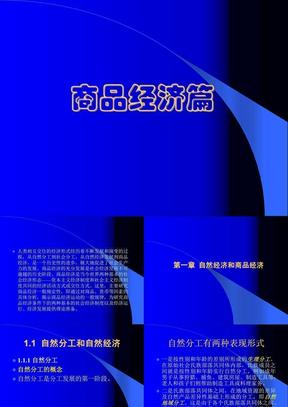 第一章  自然经济和商品经济(政治经济学-吉林大学,谢地).ppt