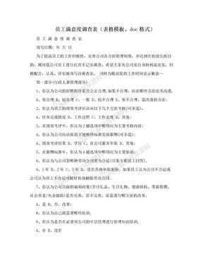 员工满意度调查表(表格模板、doc格式).doc