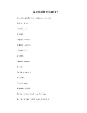 中英文效果图制作委托合同书.doc