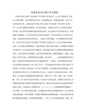 中国人寿616客户节主持词.doc