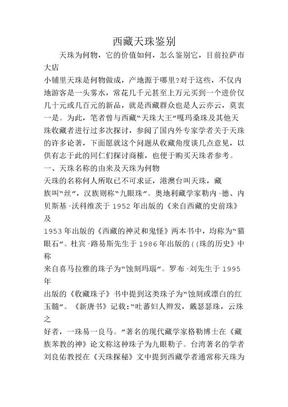 西藏天珠鉴别.doc