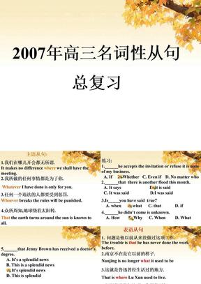 2007年高三英语名词性从句课件.ppt