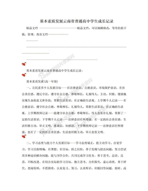 基本素质发展云南省普通高中学生成长记录.doc