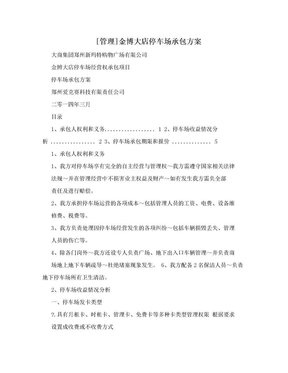 [管理]金博大店停车场承包方案.doc