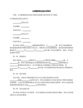 公司股权转让协议书样本.docx
