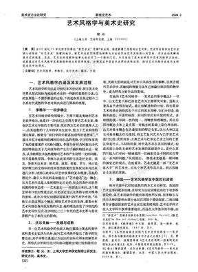 艺术风格学与美术史研究.pdf