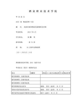 刘鹏星 浅谈甘肃省物流发展现状及对策.doc