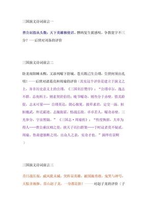 三国演义诗词.doc