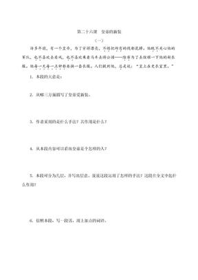 七年级上册第六单元庭树飞花.doc
