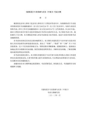 建筑设计专业基础与实务(中级)考试大纲.doc