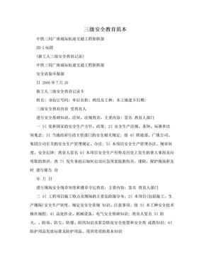 三级安全教育范本.doc