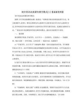 初中英语高效课堂教学模式[1]【最新资料】.doc