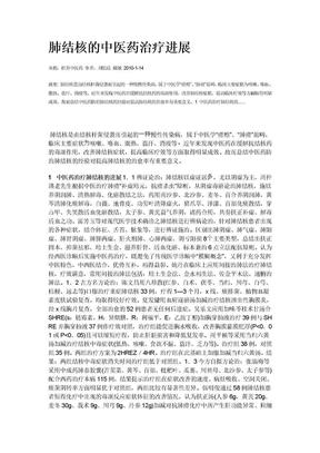 肺结核的中医药治疗进展.doc