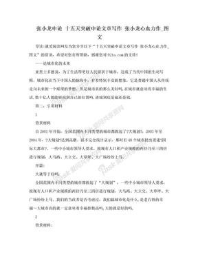 张小龙申论 十五天突破申论文章写作 张小龙心血力作_图文.doc