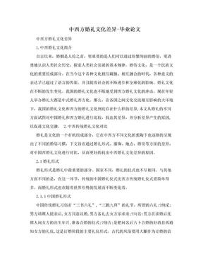 中西方婚礼文化差异-毕业论文.doc