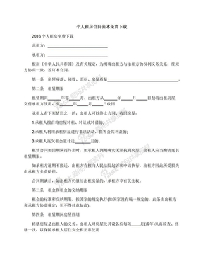 个人租房合同范本免费下载.docx