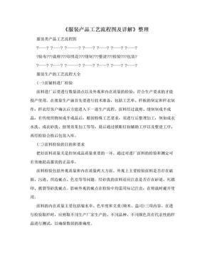 《服装产品工艺流程图及详解》整理.doc