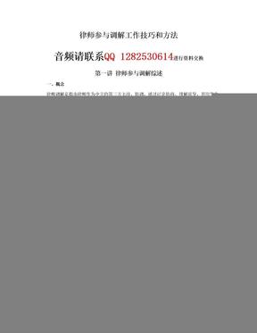 律师实务系列 律师主持调解工作技巧和方法.doc