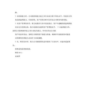 资料格力公司财务报表分析.doc