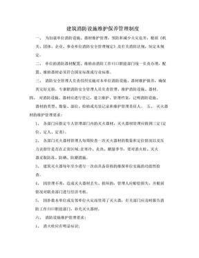 建筑消防设施维护保养管理制度.doc