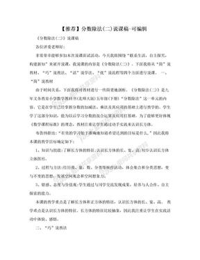 【推荐】分数除法(二)说课稿-可编辑.doc