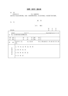 招聘(录用)通知单.doc