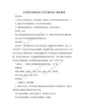 小学综合实践活动《巧手缝沙包》精品教案.doc