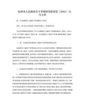 杭州市人民政府关于贯彻国务院国发〔2001〕15号文件进一步加强国有土地资产管理的若干意见.doc