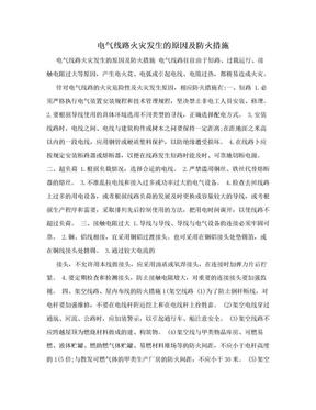 电气线路火灾发生的原因及防火措施.doc