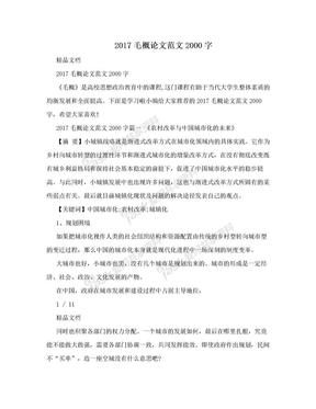 2017毛概论文范文2000字.doc