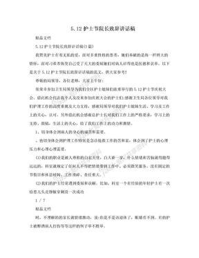 5.12护士节院长致辞讲话稿.doc
