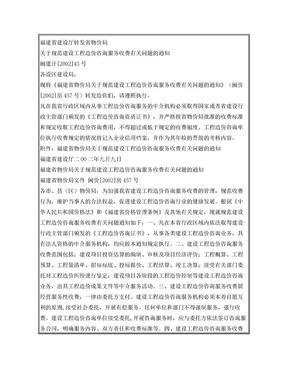 福建省物价局关于规范建设工程造价咨询服务收费有关问题的通知.doc