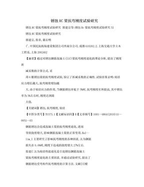 锈蚀RC梁抗弯刚度试验研究.doc