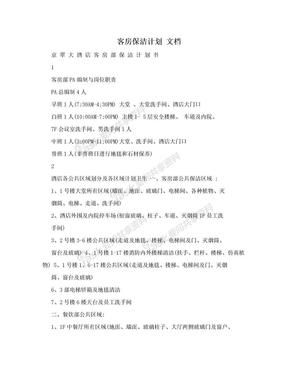 客房保洁计划 文档.doc