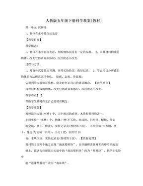 人教版五年级下册科学教案[教材].doc