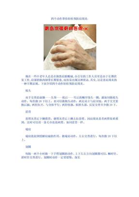 四个动作帮你轻松预防肩周炎.doc